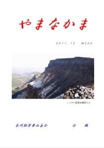 201112_hyoshi