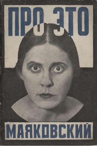 Alexander Rodchenko, cover of the book, About That, by Vladimir Mayakovsky, 1923