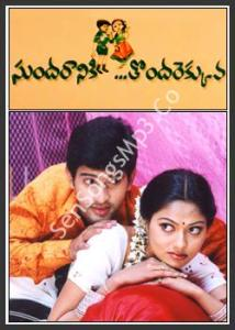 Sundaraniki Thondarekkuva telugu mp3 songs download