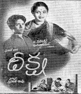 Deeksha (1951)