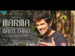 vikram marma manithan mp3 songs download