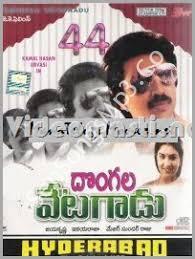 Dongala Vetagadu (1985)