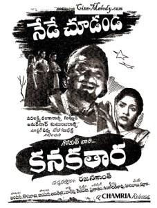 Kanakathaara (1956)