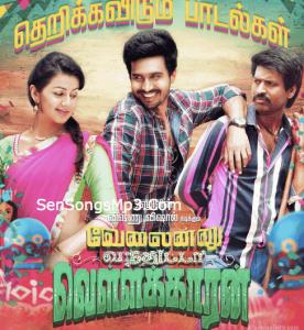Velainu Vandhutta Vellaikaaran mp3 songs starmusiq