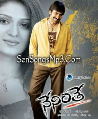 neninthe mp3 songs 2008