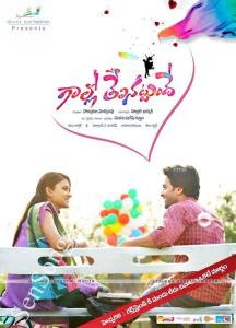 gaallo-thelinattunde-telugu-mp3-songs