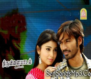 Thiruvilaiyaadal Aarambam mp3 songs download dhanush