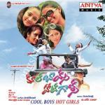 Cool Boys Hot Girls (2012)