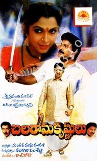 Balarama Krishnulu Songs
