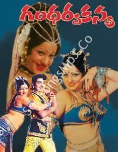 Gandharva Kanya Songs
