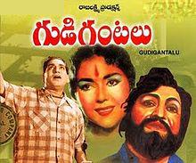 Gudi Gantalu Songs