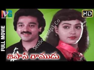 Japan Ramudu Songs