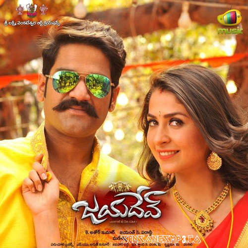 jayadev 2017 telugu movie songs download