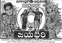 Jayabheri Songs