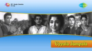 Uyyala Jampala Songs