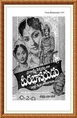 Veera Bhaskarudu Songs