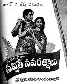 Navvithe Navarathnaalu Songs