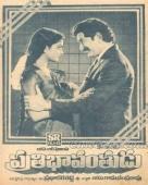 Prathibavanthudu Songs