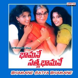 Bhamane Satya Bhamane Songs