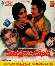 Marapuraani Manishi Songs