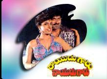 Rayudugaru Nayudugaru Songs