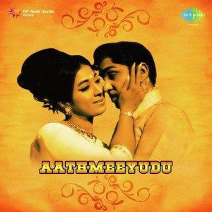 Aathmeeyudu Songs
