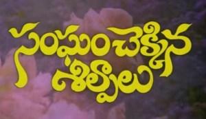 Sangham Chekkina Shilpalu Songs