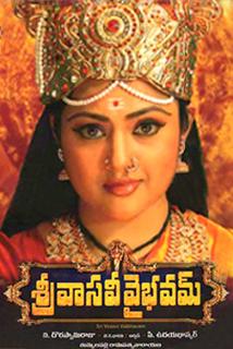 Sri Vasavi Vaibhavam Songs