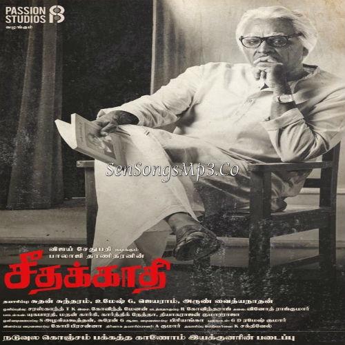seethakaathi 2018 songs download tamil vijay sethupathi