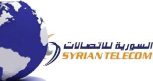 sensyria-إنترنت - السورية للاتصالات