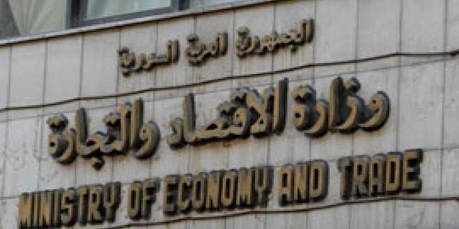 sensyria - وزارة الاقتصاد والتجارة الخارجية