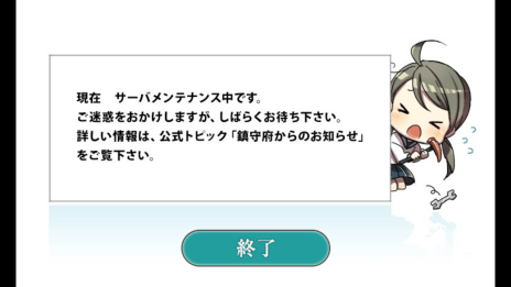 KanColle_Android_maintenance
