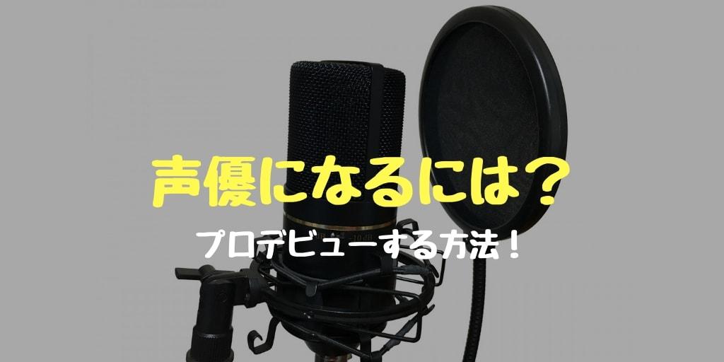 アニメ・ゲーム・吹き替えで売れるようになる方法!