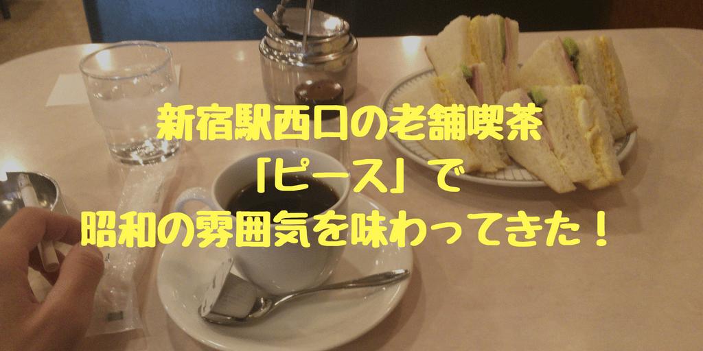 新宿駅西口 純喫茶ピース