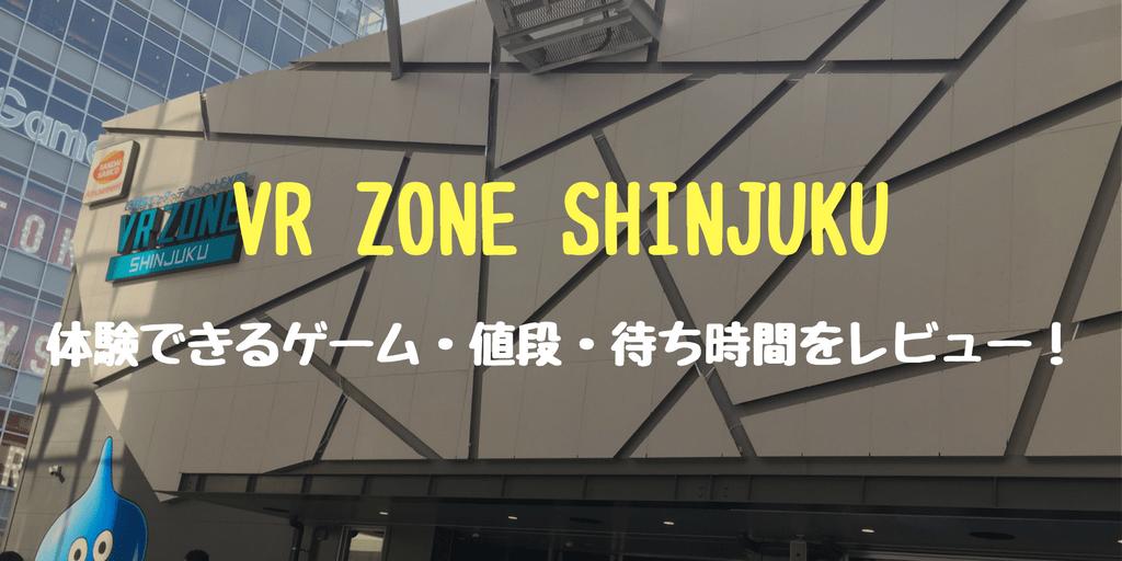 VRゾーン新宿