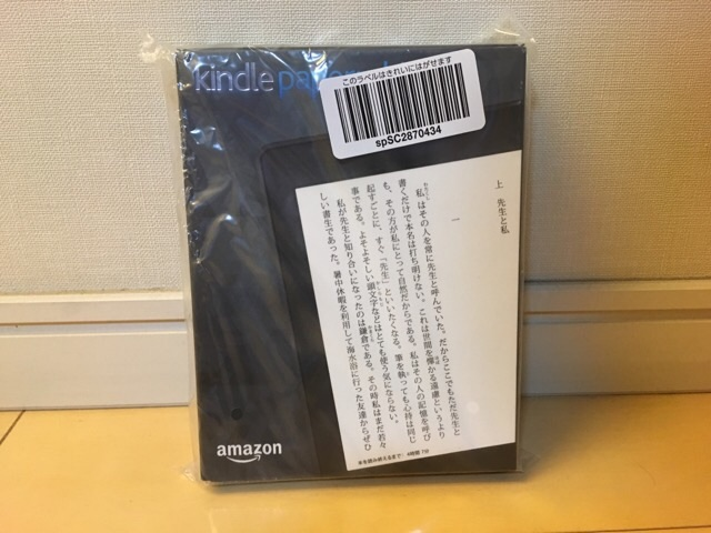 Kindle Paperwhiteをレビュー