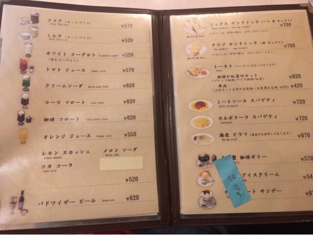 新宿駅西口 純喫茶ピース メニュー