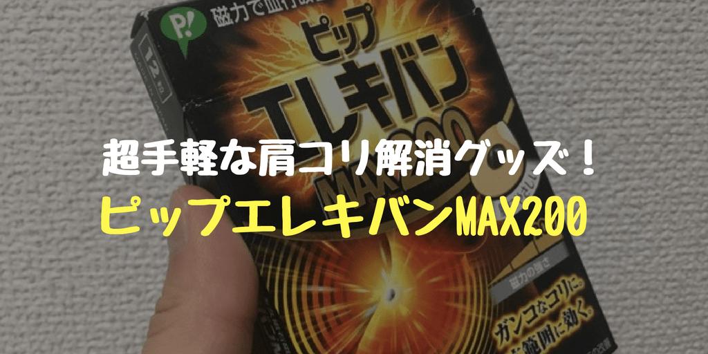 超手軽な肩コリ解消グッズ!「ピップエレキバンMAX200」をレビュー!