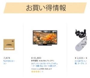 Amazon プライムデー お買い得情報