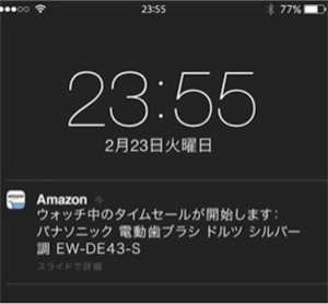 Amazon プライムデー ウォッチリスト