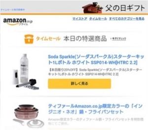 Amazon プライムデー メールマガジン