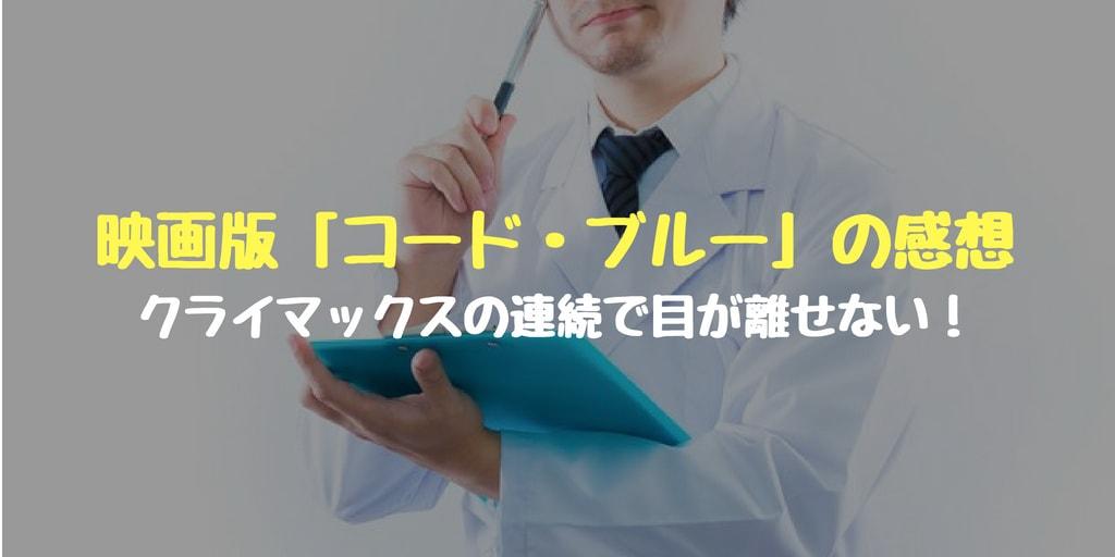 映画版「コード・ブルー」の感想と評価!クライマックスの連続で目が離せないドラマ!!