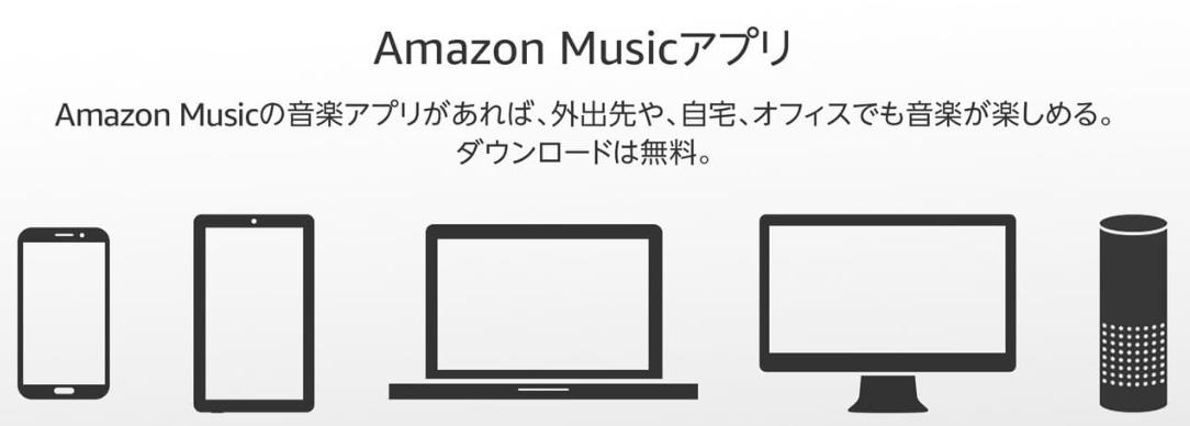 Amazon Music Unlimitedを使ってみたのでレビュー!料金・音質・メリットとは?