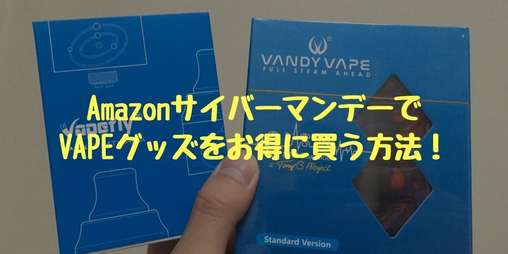 AmazonサイバーマンデーでVAPEグッズを1000円お得に買う方法!