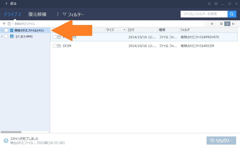 Data Recovery Wizard データ復元 SDカード-03