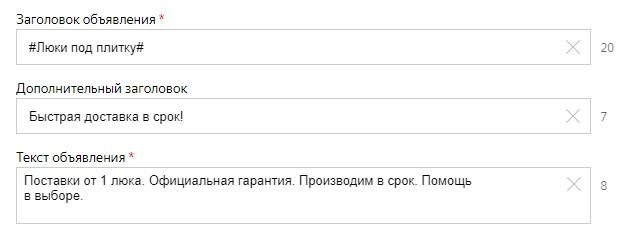 Экспресс аудит РК Яндекс.Директ. Рекомендации 4