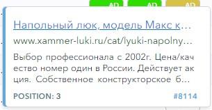 Экспресс аудит РК Яндекс.Директ. Рекомендации 13