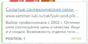 Экспресс аудит РК Яндекс.Директ. Рекомендации 15