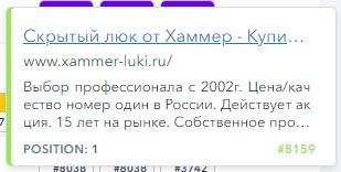 Экспресс аудит РК Яндекс.Директ. Рекомендации 16