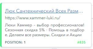 Экспресс аудит РК Яндекс.Директ. Рекомендации 23